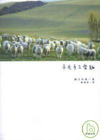 羊毛手工樂趣