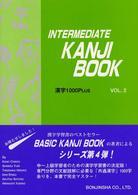 漢字1000Plus INTERMEDIATE KANJI BOOK〈VOL.2〉