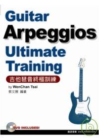 吉他琶音終極訓練