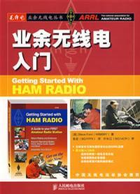 业余无线电入门/业余无线电丛书/Getting started with ham radio