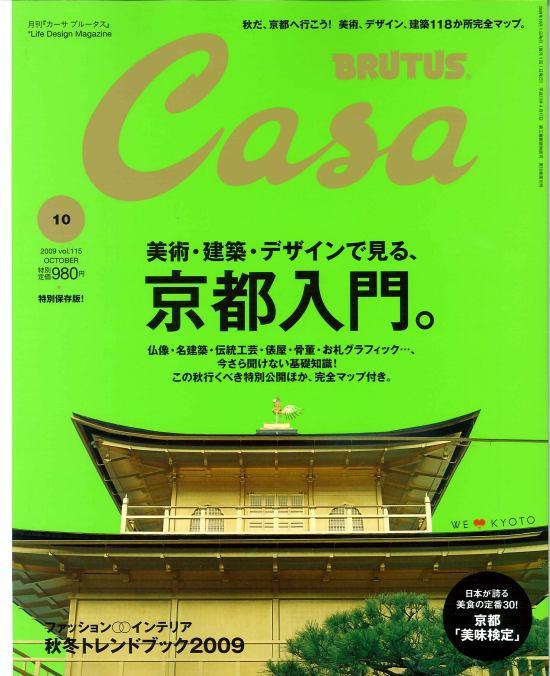 Casa BRUTUS (カーサ・ブルータス) 2009年 10月号