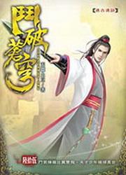 鬥破蒼穹(65):遠古遺跡