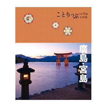 廣島、宮島小伴旅:co-Trip日本系列13