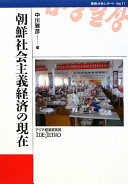 朝鮮社会主義経済の現在