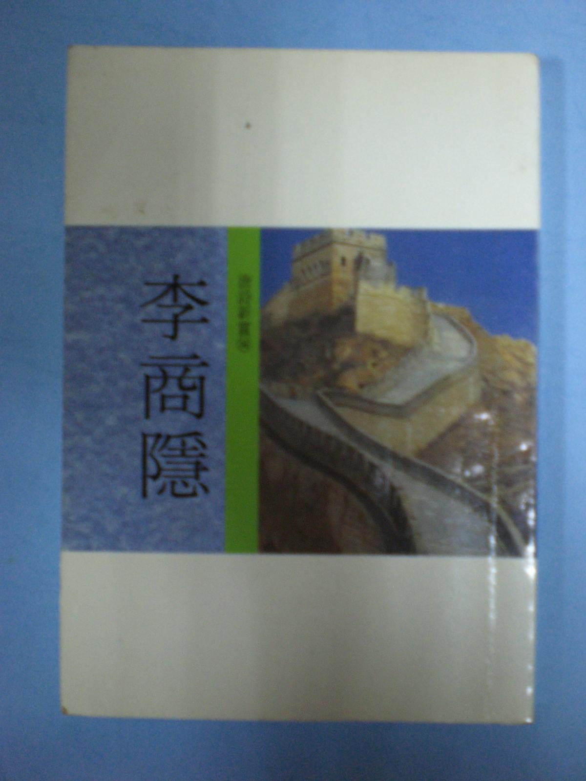 中國文學總新賞‧唐詩新賞(14)