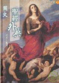 圖文 聖經外典