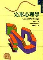 完形心理學