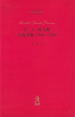 R.S.托马斯自选诗集(1946-1968)