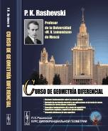 Curso de geometría diferencial