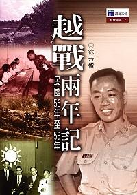 越戰兩年記