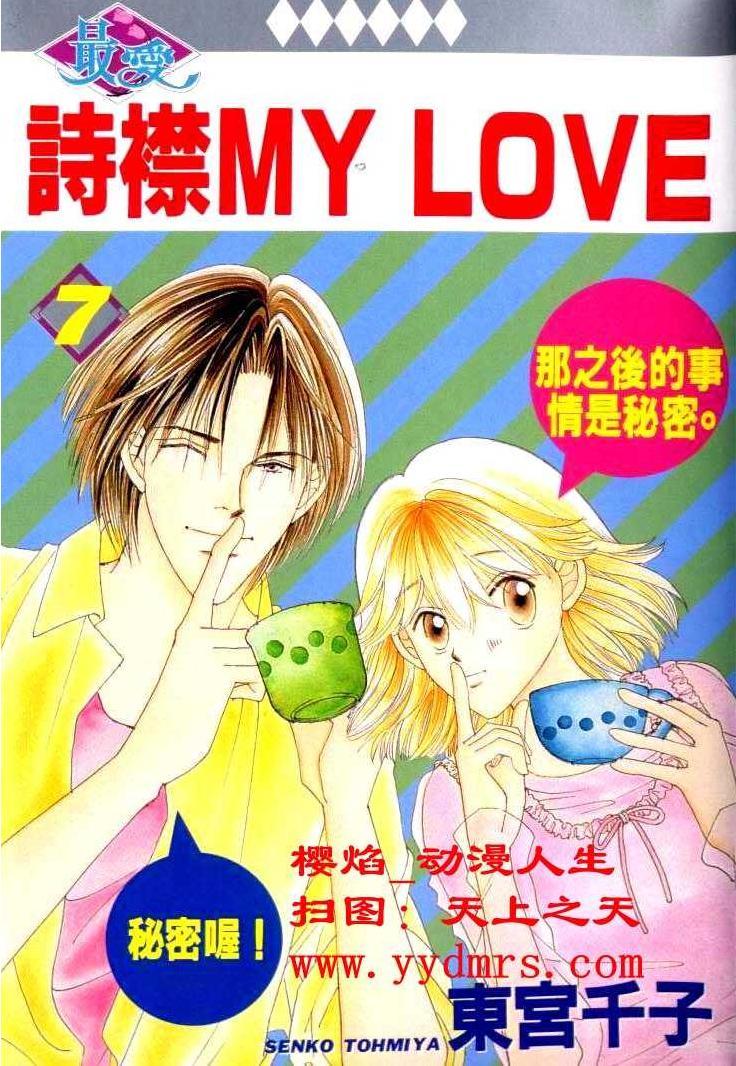 詩襟my love7
