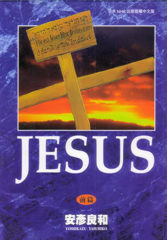 JESUS 前篇