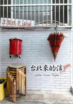 台北來的信