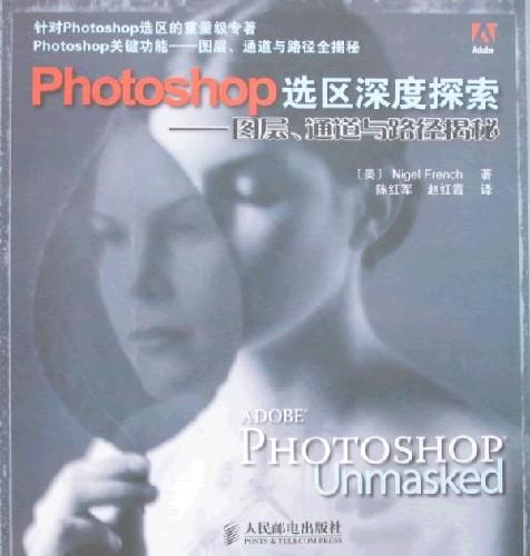 Photoshop选区深度探索