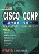 Cisco CCNP考試用書