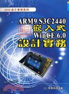 ARM9 S3C2440 與嵌入式 WinCE 6.0 設計實務