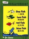 一條魚、兩條魚、紅的魚、藍的魚