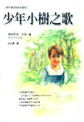 少年小樹之歌