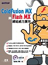 ColdFusion MX與Flash MX網站威力實作