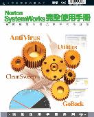 Norton System Works 完全使用手冊