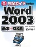 完全ガイド Word 2003 基本 QandA