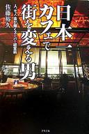 日本一カフェで街を変える男