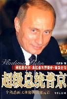 超级总统普京