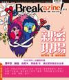 Breakazine!(011)