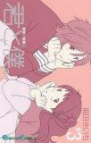 君と僕。 3