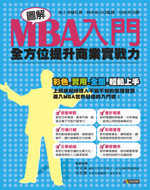 圖解MBA入門
