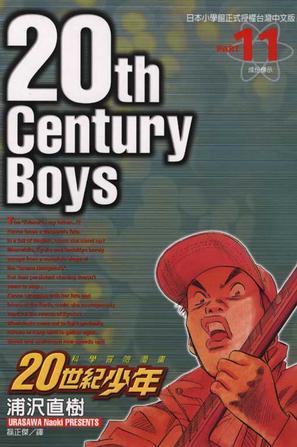20世紀少年 11
