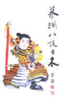 蔡瀾八談日本