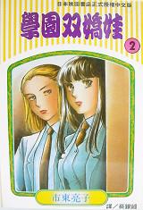 學園雙嬌娃 2