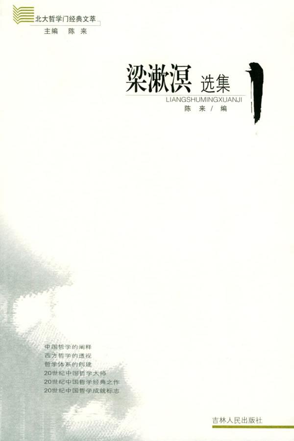 梁漱溟选集