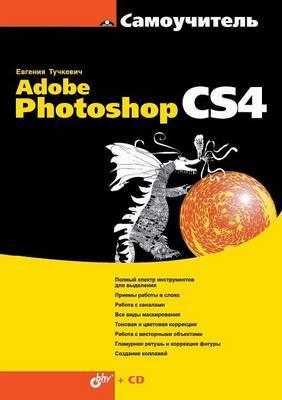 Samouchitel' Adobe Photoshop CS4