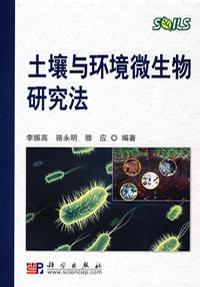 土壤与环境微生物研究法