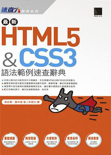 最新 HTML5 & CSS3 語法範例速查辭典