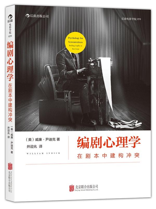 编剧心理学:在剧本中建构冲突