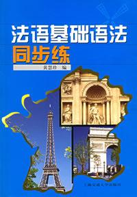 法语基础语法同步练
