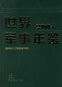 2005世界军事年鉴