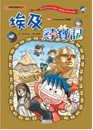 世界歷史探險(5)