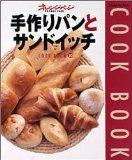 手作りパンとサンドイッチ