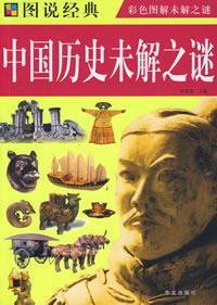 中国历史未解之谜/图说经典