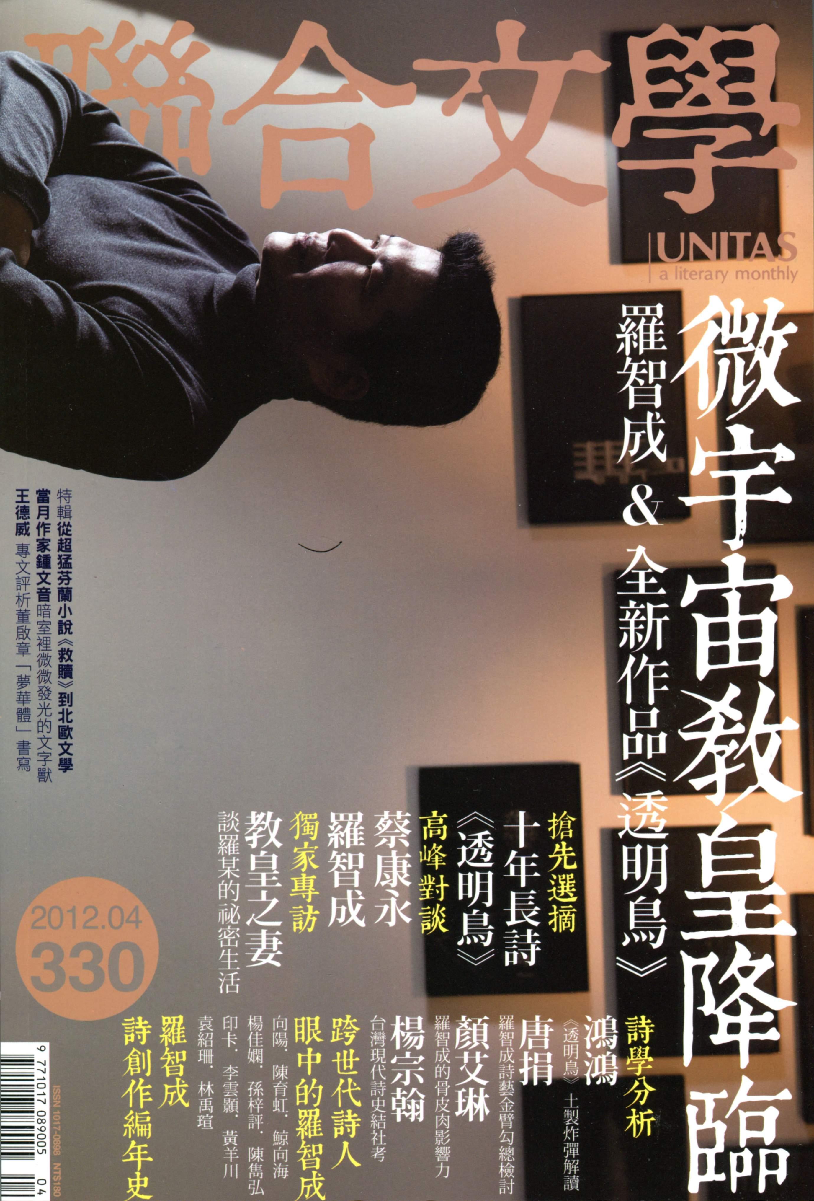 聯合文學 2012年04月號 330期