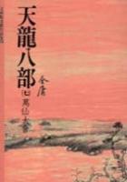 天龍八部(七)