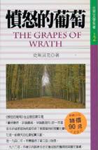 憤怒的葡萄 The grapes of warth