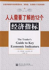 人人需要了解的12个经济指标/Trader's guide to key economic indicators