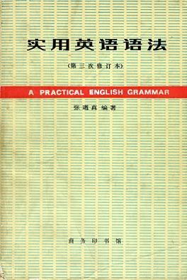 实用英语语法/A practical English grammar