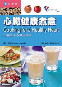 心臟健康煮意