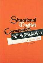 英语交际会话与文化